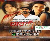 tarkata 2014 bangla movie song mp3 download.jpg from bangla movie song mp3 by arbangla village x video 2015 comladeshi x girl video িও mp4 bangla village x x x video 2015 com fusionbd comতুন বউ bangla motu patlu videos com